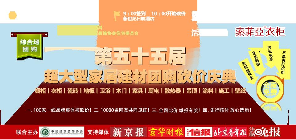 【北京】3月2日第55届超大型家居建材团购砍价庆典-北京一起装修网