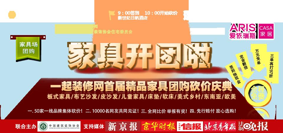【北京】3月10日 2013年首届精品家具装修团购砍价庆典-北京一起装修网