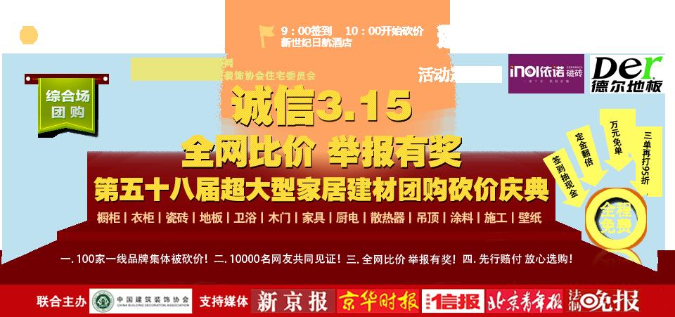 【北京】3月9日第58届超大型家居建材团购砍价庆典-北京一起装修网