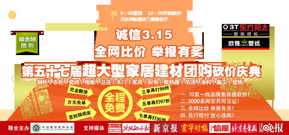 【石家庄】3月16日第57届超大型家居建材团购砍价庆典-北京一起装修网