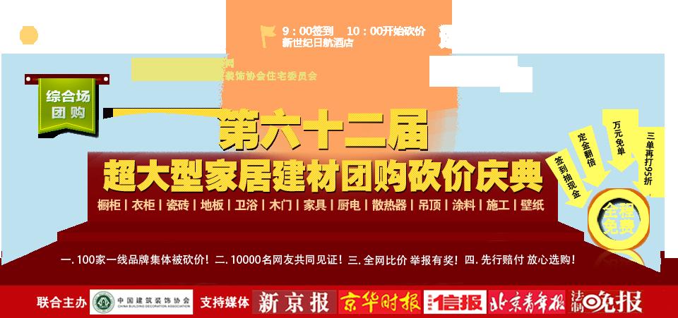 【北京】3月30日第62届超大型家居建材团购砍价庆典-北京一起装修网