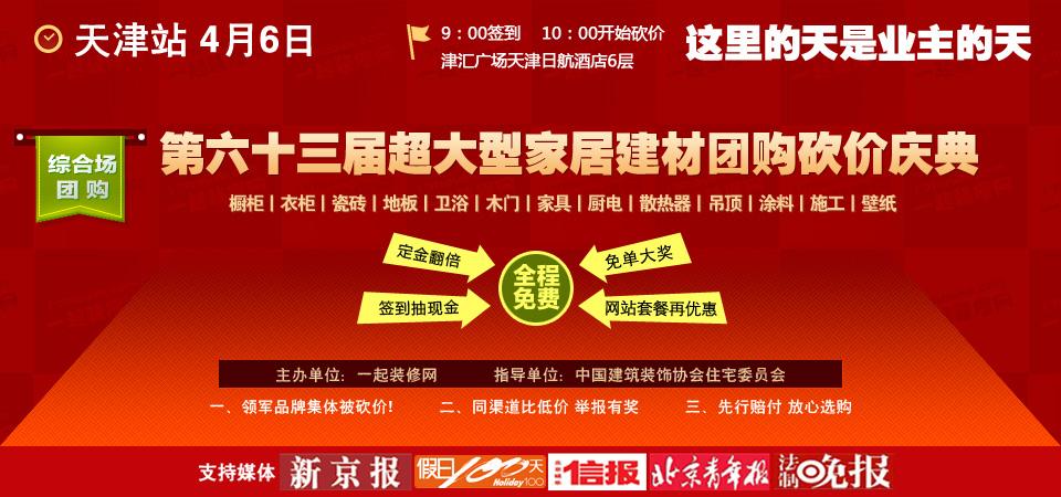 【天津】4月6日第63届超大型建材家居团购砍价庆典-北京一起装修网