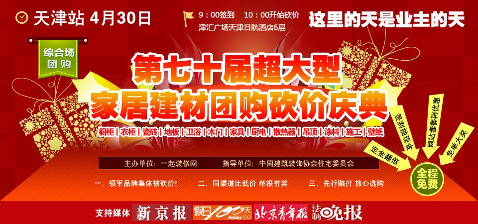 【天津】4月30日第70届超大型建材家居团购砍价庆典-北京一起装修网