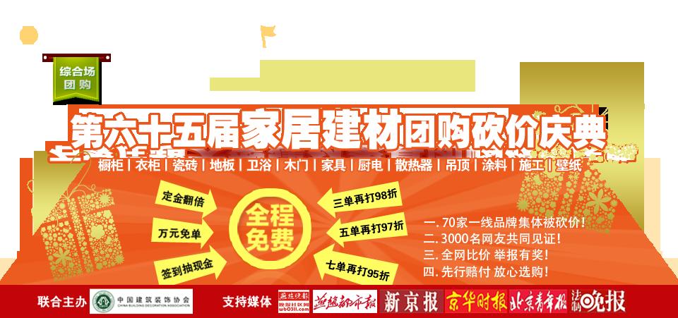 【石家庄】4月13日超大型建材家具团购砍价庆典-北京一起装修网