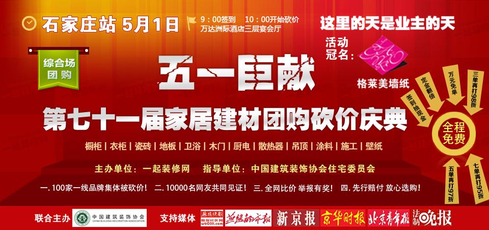 【石家庄】5月1日超大型建材家具团购砍价庆典-北京一起装修网