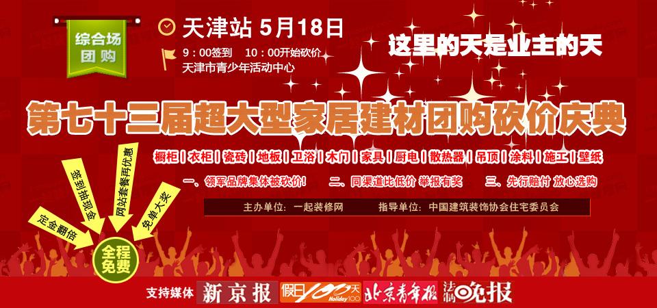【天津】5月18日第73届超大型建材家居团购砍价庆典-北京一起装修网