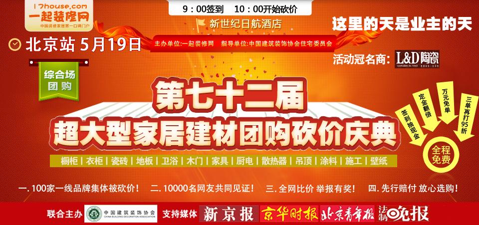 【北京】5月19日第72届超大型家居建材团购砍价庆典-北京一起装修网