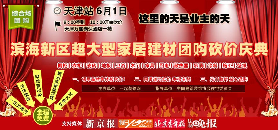 【天津】6月1日滨海新区超大型家居建材团购砍价庆典-北京一起装修网