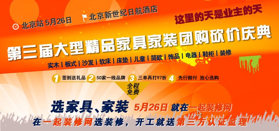【北京】5月26日第三届大型精品家具家装团购砍价庆典-北京一起装修网