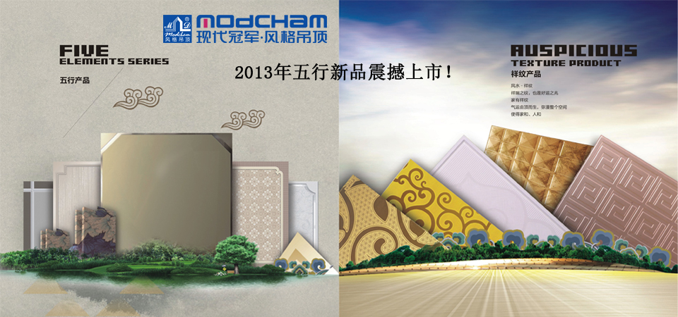 【北京】5月26日现代冠军吊顶专场活动-北京一起装修网