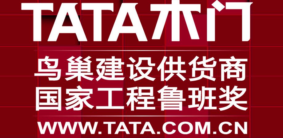 【石家庄】5月18日TATA木门品牌专场-北京一起装修网