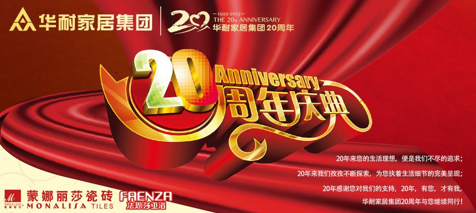 【天津】蒙娜丽莎瓷砖、法恩莎卫浴喜迎华耐立家建材连锁20周年-北京一起装修网