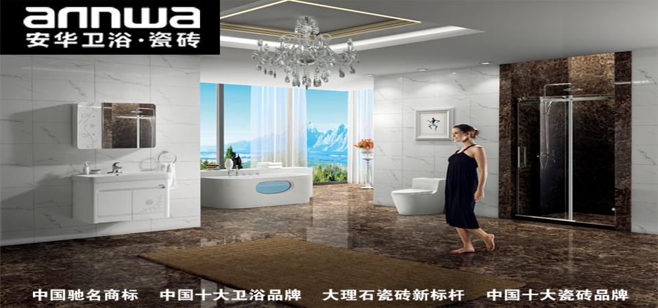 【石家庄】5.19安华卫浴·瓷砖品牌活动专场-北京一起装修网