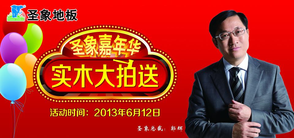 【北京】6月12日圣象地板嘉年华专场活动-北京一起装修网