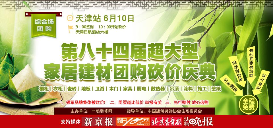 【天津】6月10日第84届超大型建材家居团购砍价庆典-北京一起装修网