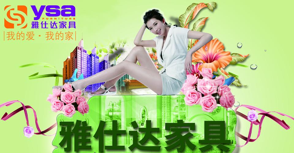 【济南】5月25日相约雅仕达专场活动-北京一起装修网