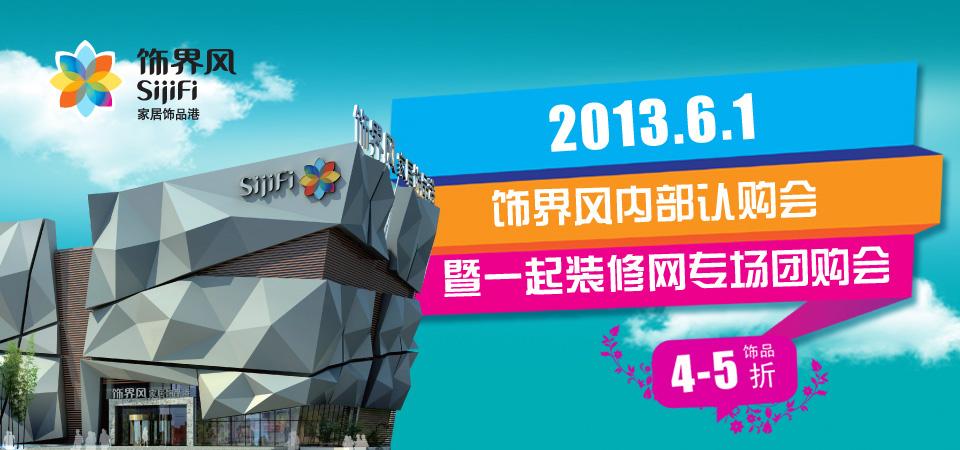 【北京】6月1日饰界风专场活动-北京一起装修网