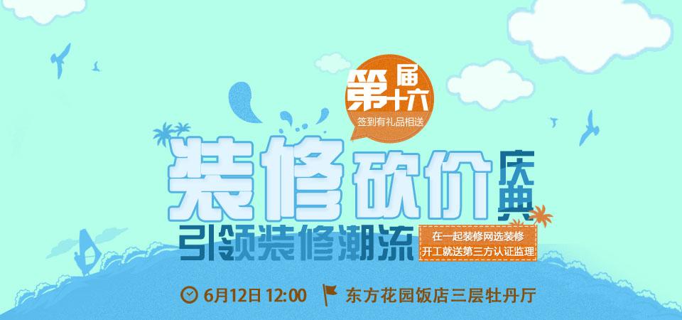 【北京】6月12日第十六届装修公司砍价庆典-北京一起装修网