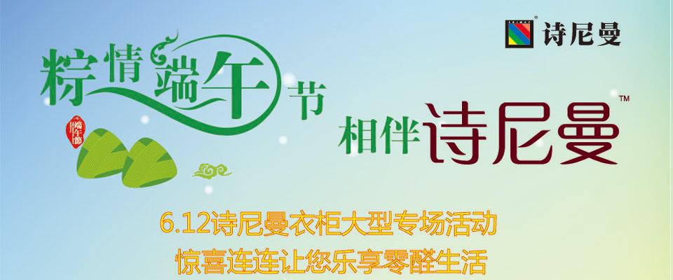 【北京】6月12日诗尼曼衣柜红星美凯龙专场活动-北京一起装修网
