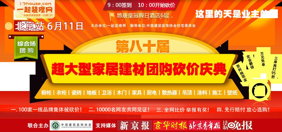 【北京】6月11日第80届超大型家居建材团购砍价庆典-北京一起装修网