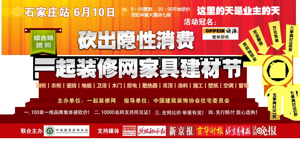 【石家庄】6月10日超大型建材家具团购砍价庆典-北京一起装修网