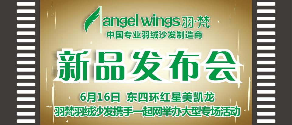 【北京】6月16日羽梵羽绒沙发专场活动-北京一起装修网