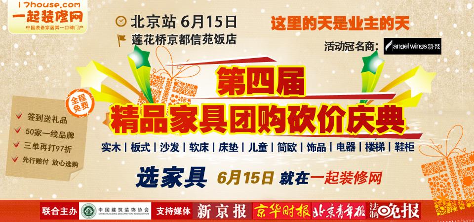 【北京】6月15日第四届大型精品家具团购砍价庆典-北京一起装修网