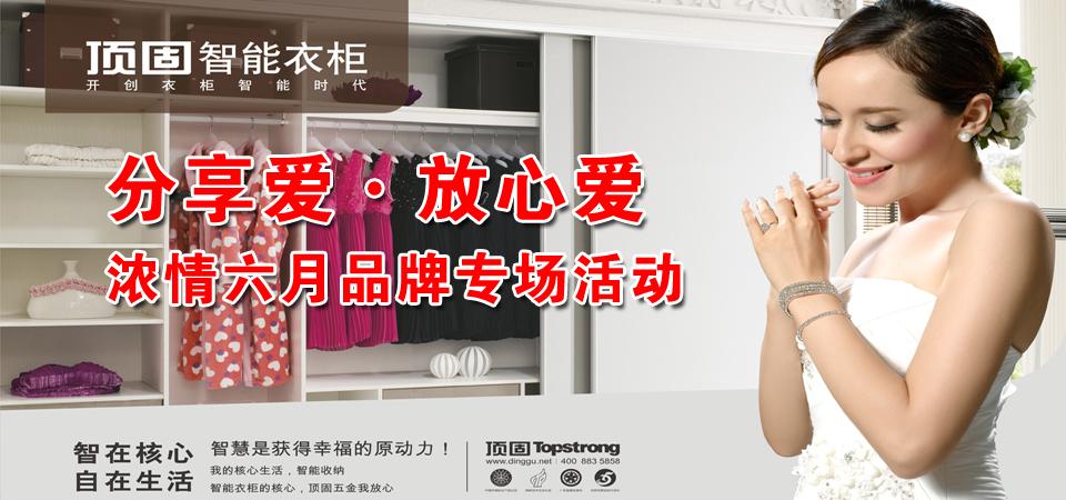 【石家庄】6月15日顶固衣柜浓情六月品牌活动专场-北京一起装修网