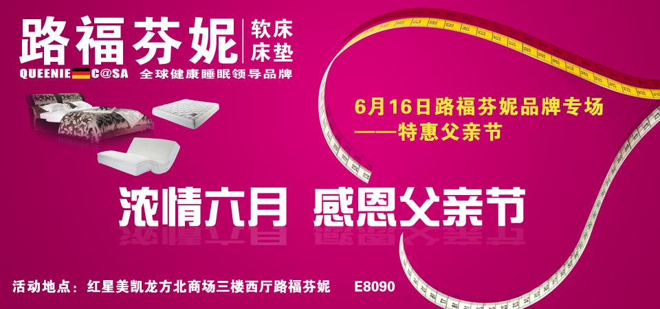 【石家庄】6月16日路福芬妮品牌活动专场-北京一起装修网