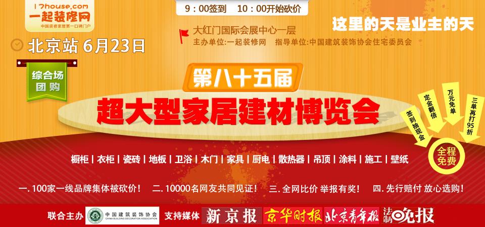 【北京】6月23日第85届超大型家居建材博览会-北京一起装修网