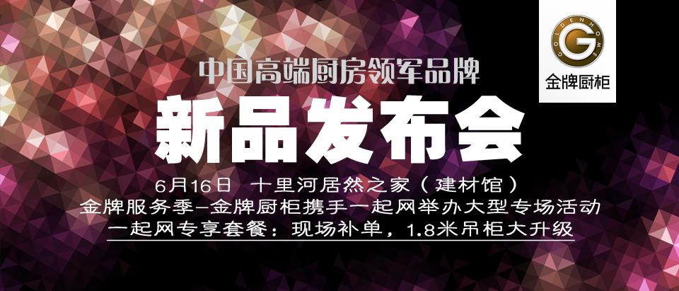 【北京】6月16日十里河居然之家金牌橱柜专场活动-北京一起装修网