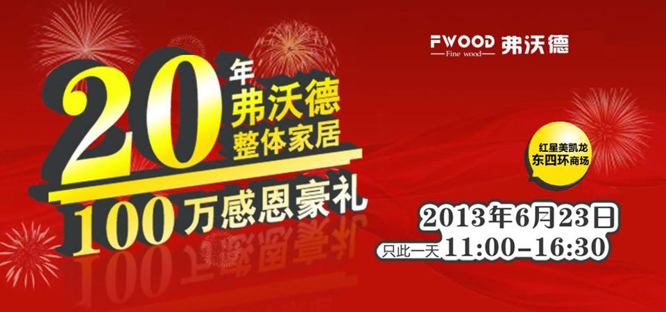 【北京】6月23日弗沃德整体家居 100万感恩豪礼-北京一起装修网