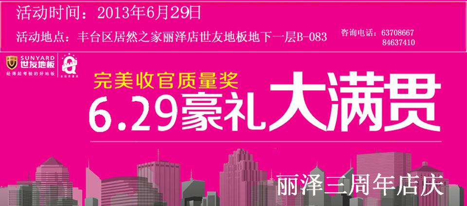 【北京】6月29日世友地板丽泽三周年店庆-北京一起装修网