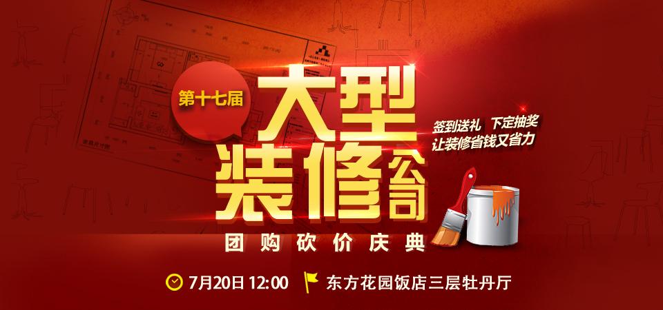 【北京】7月20日第十七届大型装修公司团购砍价庆典-北京一起装修网