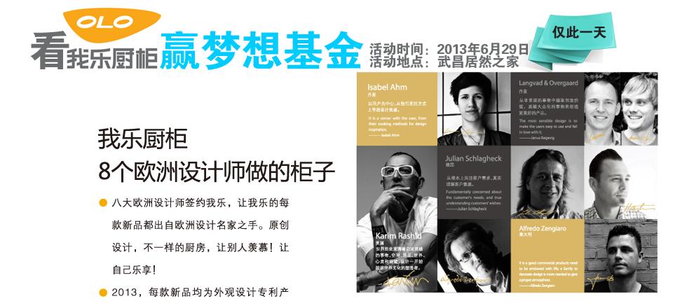 【武汉】6月29日看我乐橱柜赢梦想基金-北京一起装修网