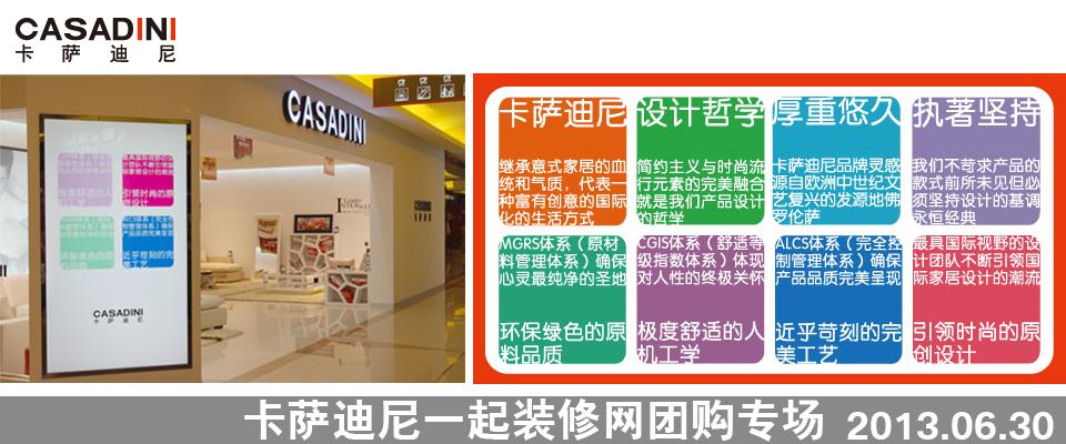 【北京】6月30日卡萨迪尼专场团购活动-北京一起装修网