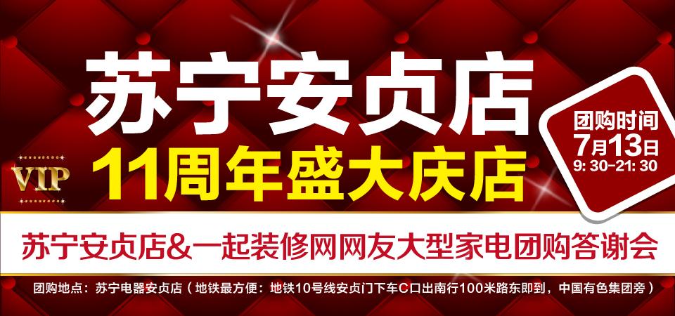 【北京】7月13日苏宁电器11周年盛大庆店-北京一起装修网