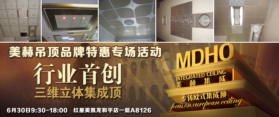 【石家庄】6月30日美赫吊顶品牌特惠专场-北京一起装修网
