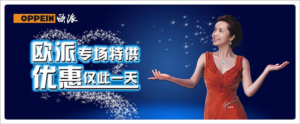 【北京】6月29日欧派专场特供 优惠仅此一天-北京一起装修网