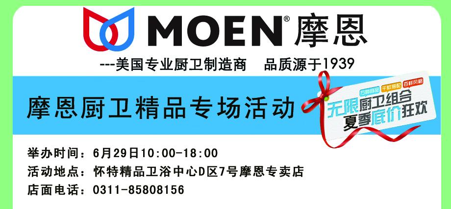 【石家庄】6月29日摩恩厨卫品牌专场活动-北京一起装修网