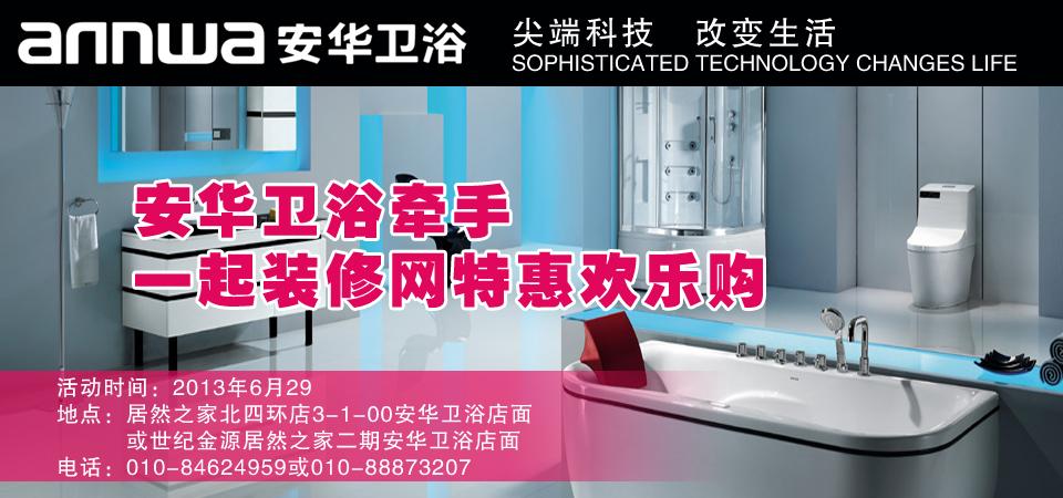 【北京】6月29日安华卫浴牵手 一起装修网特惠欢乐购-北京一起装修网