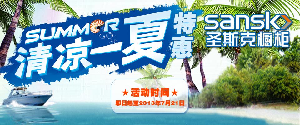 【天津】圣斯克橱柜-清凉一夏特惠-北京一起装修网