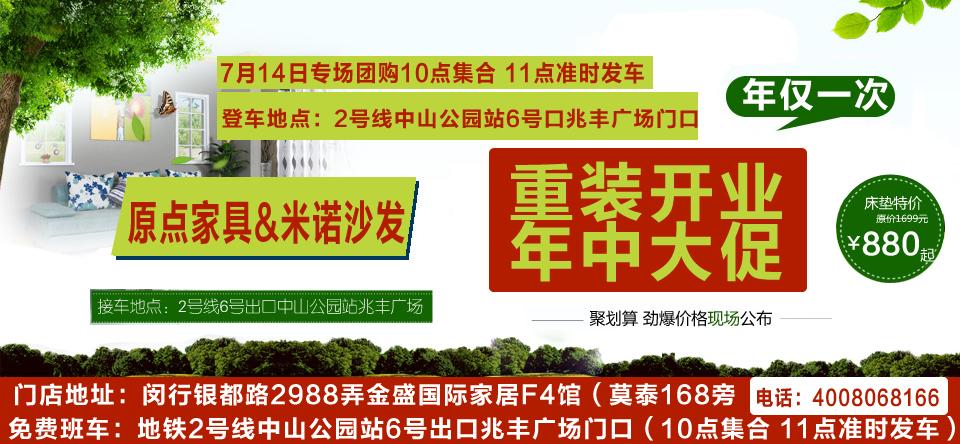 【上海站】7月14日原点家具品牌专场活动-北京一起装修网