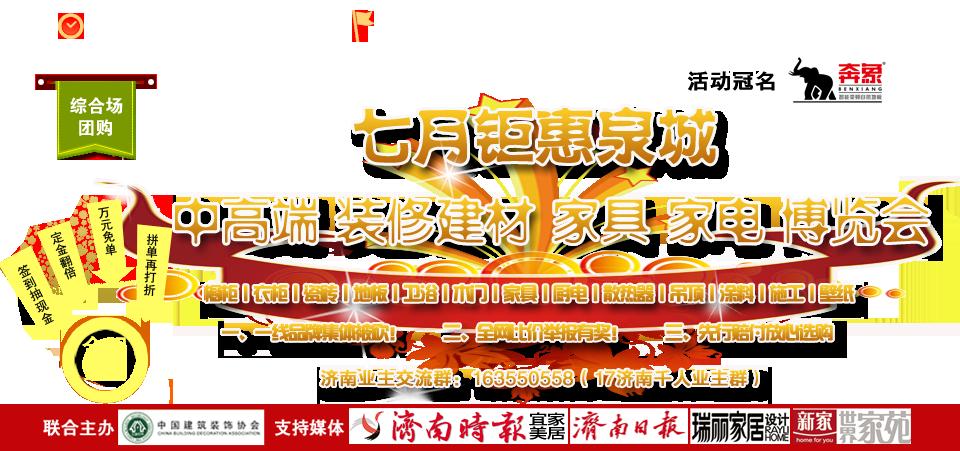 【济南】7月7日第92届超大型建材家居团购砍价庆典-北京一起装修网