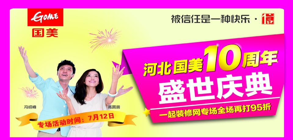 【石家庄】7月12日国美电器专场活动-北京一起装修网