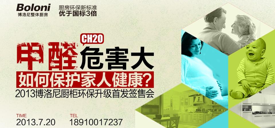 【北京】7月20日博洛尼厨柜环保升级首发签售会-北京一起装修网