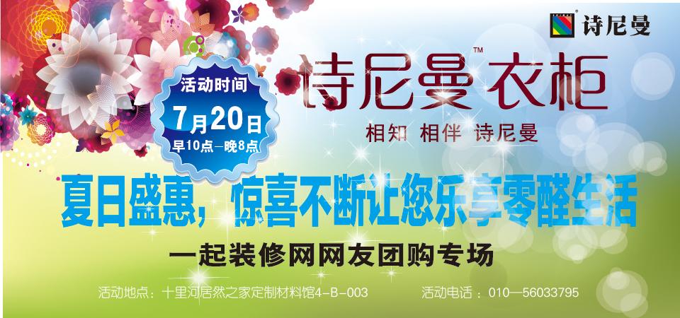 【北京】7月20日诗尼曼衣柜夏日盛惠 惊喜不断-北京一起装修网