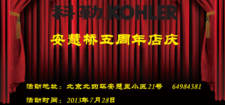 【北京】7月28日科勒卫浴安慧桥五周年店庆-北京一起装修网