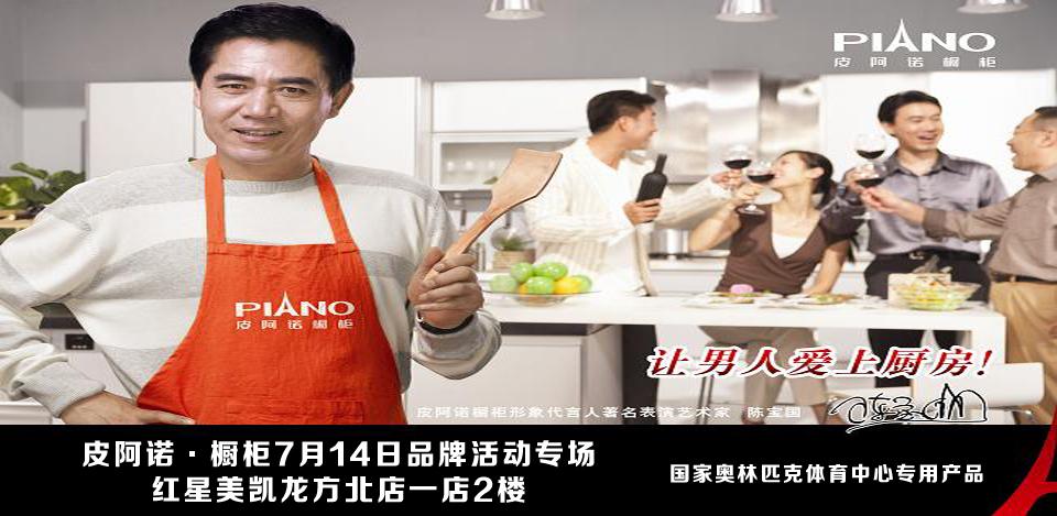 【石家庄】7月14日皮阿诺·橱柜品牌专场活动-北京一起装修网