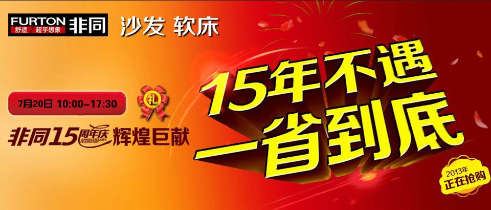【武汉】7月20日,非同沙发15周年促销-北京一起装修网